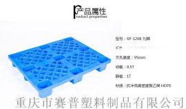 重庆塑料托盘/九脚网格托盘/仓储专用塑料栈板