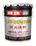 湘珠超薄型钢结构防火涂料