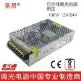 聖昌可控矽線性LED調光電源 12V 24V 100W 質量強硬保證