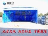 無錫定做大型倉庫棚工地帳篷伸縮活動雨棚幕天陽光蓬廠家直銷