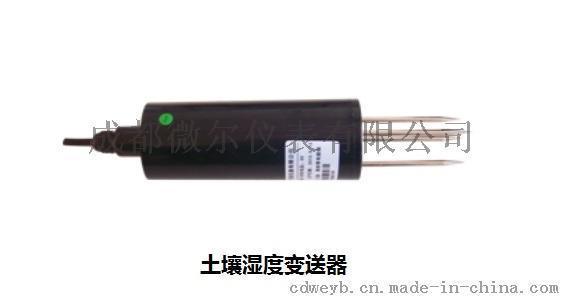 成都土壤湿度传感器,武汉土壤湿度变送器,重庆土壤湿度传感器