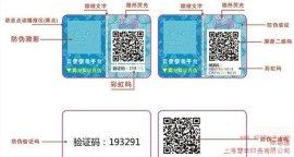 上海镭射防伪标签厂家上海(防伪)标签印刷上海不干胶防伪印刷慧