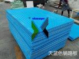 出租/  臨時鋪路板 塑料抗壓耐磨鋪路板