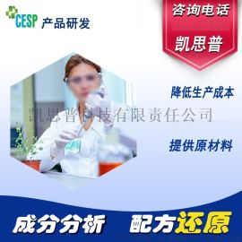 本色皮膜劑配方分析技術研發