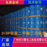 美国进口埃克森美孚DIDP增塑剂 高耐热型