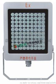 BAT102-T高效节能免维护LED防爆泛光灯