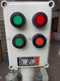 控制油泵就地/遠程防爆按鈕操作箱