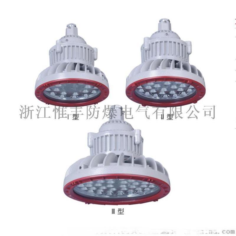 惟丰防爆BLD81防爆LED节能灯具