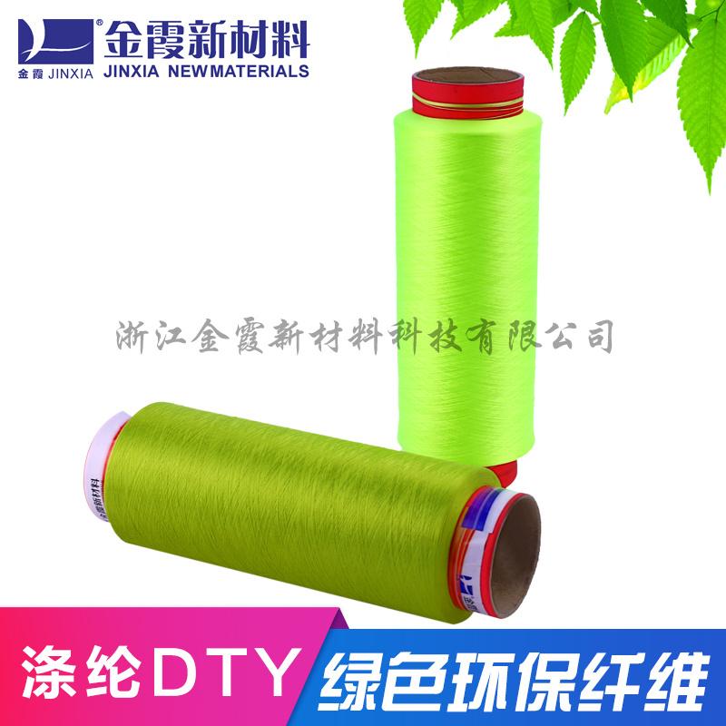 金霞化纤 涤纶DTY 100D/36F涤纶网络丝