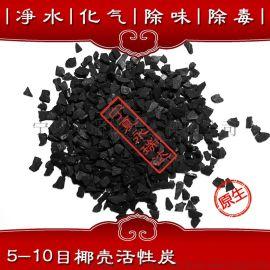 高吸附提金载银椰壳活性炭 出口椰壳活性炭