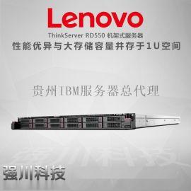 贵州Lenovo服务器RD550总代理_贵阳联想ThinkServer服务器代理商 联想RD550批发