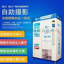 自助证件拍照机 最新照相设备 机器照相馆 照相智能机