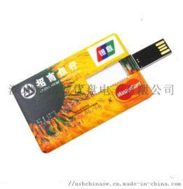 定做卡片式u盘  名片式usb定制 公司礼品 活动u盘**