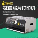 微信照片打印机租赁 微信打印机扫码自助打照片