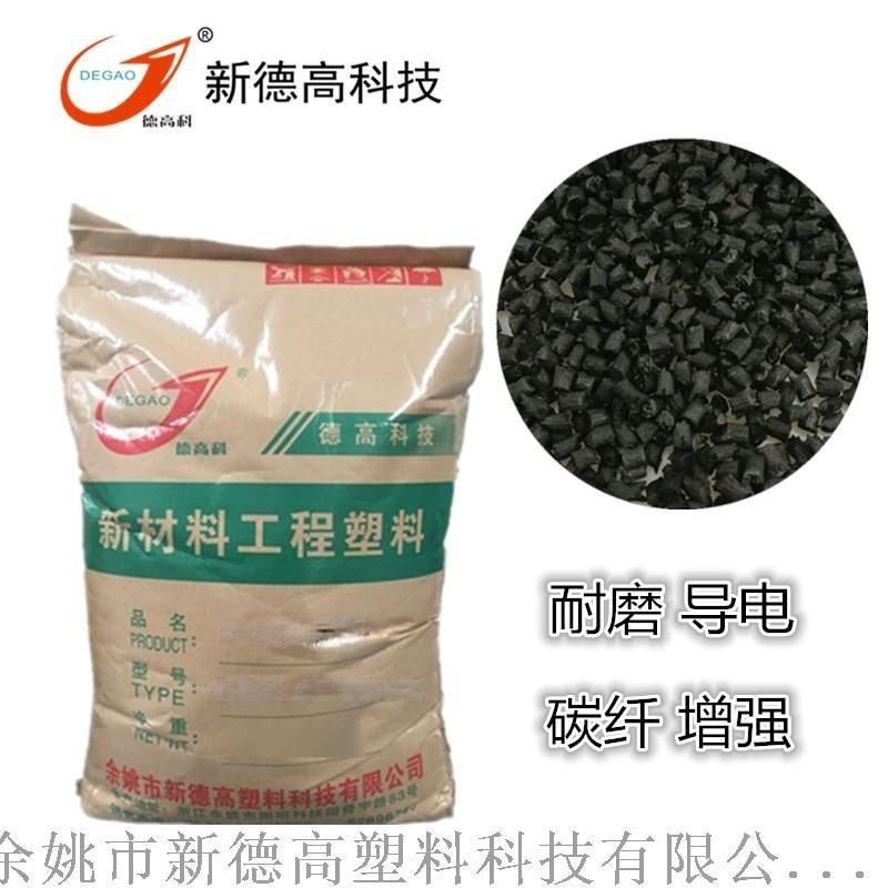 厂方生产碳纤维复合塑料PA PC PEI