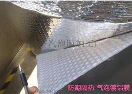 石家庄防潮隔热保温材料气泡镀铝膜