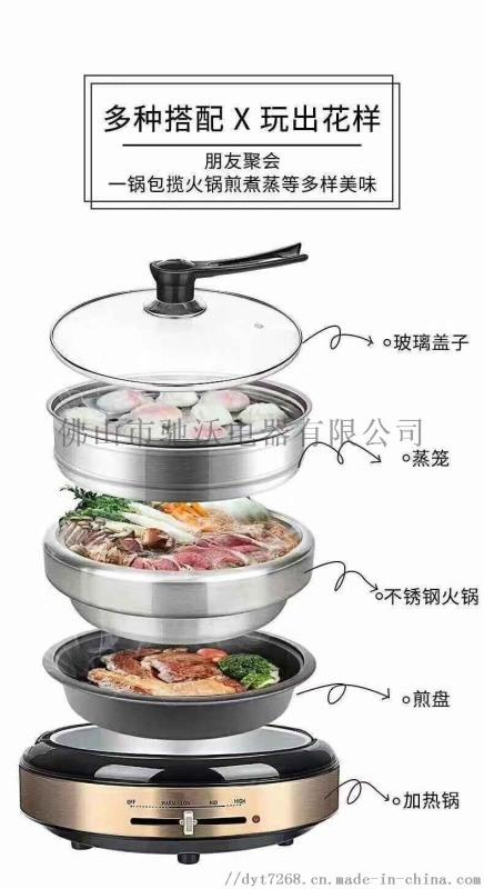 厂家直销多功能电火锅煎烤煮蒸一体电火锅