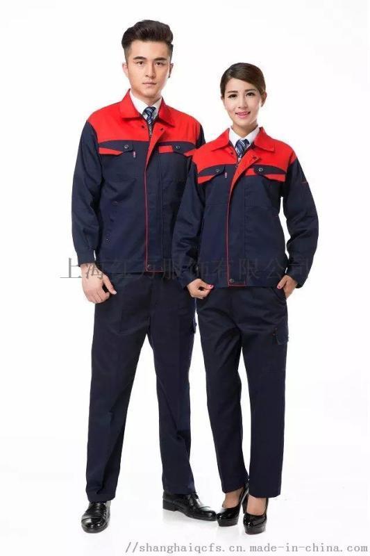 上海紅萬工作服制服 服裝定製 春秋工作服加工