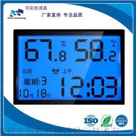 高清电子温湿度计LCD液晶显示屏
