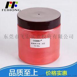 厂家直销**珠光金葱化妆品 印刷 皮革塑胶五金涂料颜料珠光粉