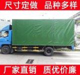 汽车篷布 货车盖布 泥头车盖布 定做汽车篷布防雨布