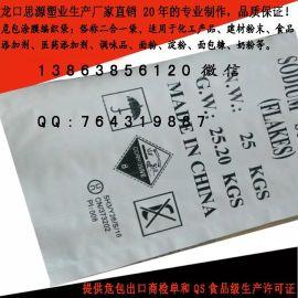 生产UN危化品包装袋—UN危包牛皮纸袋、UN编织袋、UN吨袋