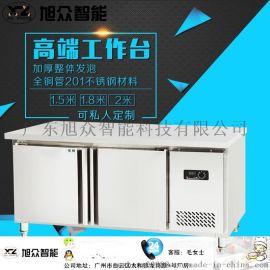 旭众XZJ-250CZT厨房柜工作台不锈钢保鲜工作台