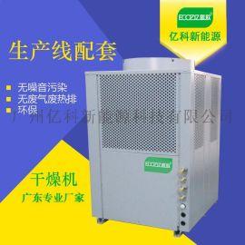 工业生产线热泵烘干机