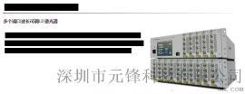 多通道波长选择激光器 Santec/圣德科 MSL-100(C波段或L波段)