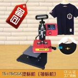 热转印小型压烫机压标机烫画机直压烫标机15*15cm批发烫唛机