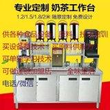 郑州奶茶店操作台 郑州水吧操作台 商用不锈钢操作吧台