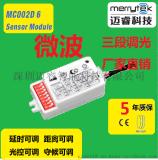 微波感应小模块体积小5.8G雷达控制开关控制开关DC输入MC002D6