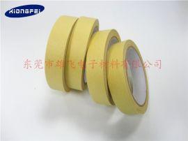 美纹纸胶带/米黄色美纹纸