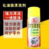 车功夫化油器清洗剂汽车除积炭去油污车用节气门喷油嘴免拆清洁剂