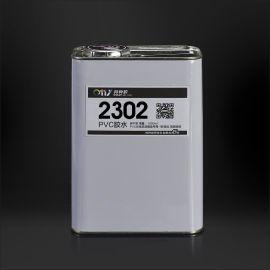 0111-2302 PVC透明胶片胶水 1kg/瓶