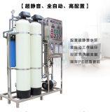 东莞工业反渗透水处理设备  反渗透水处理设备哪家厂家好