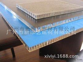 供应氟碳铝蜂窝板 广东金属幕墙材料厂家
