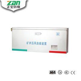 正安防爆 ZYJ(B)矿井压风自救装置