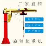 單樑旋轉懸臂吊 BZD型起重量2t 起升高度3m