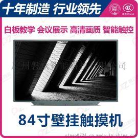 84寸壁挂式红外触摸一体机工业液晶显示器查询机触摸屏厂家
