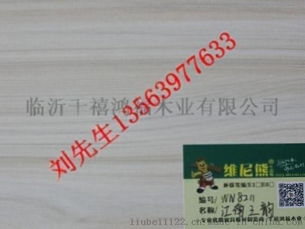 环保家具板厂家临沂胶合板工厂E0胶合板工厂