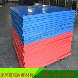 耐磨高压塑料板厂家可定制超高分子量聚乙烯垫板煤仓衬板车厢滑板