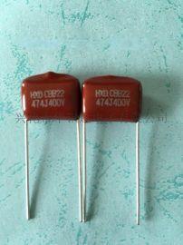 厂家直销HXD薄膜电容器 400v-474J P=15