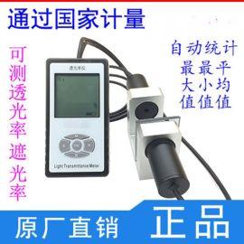 LH-220透光率计DR81透光率仪,透光仪,透光率测试仪透光率检测仪