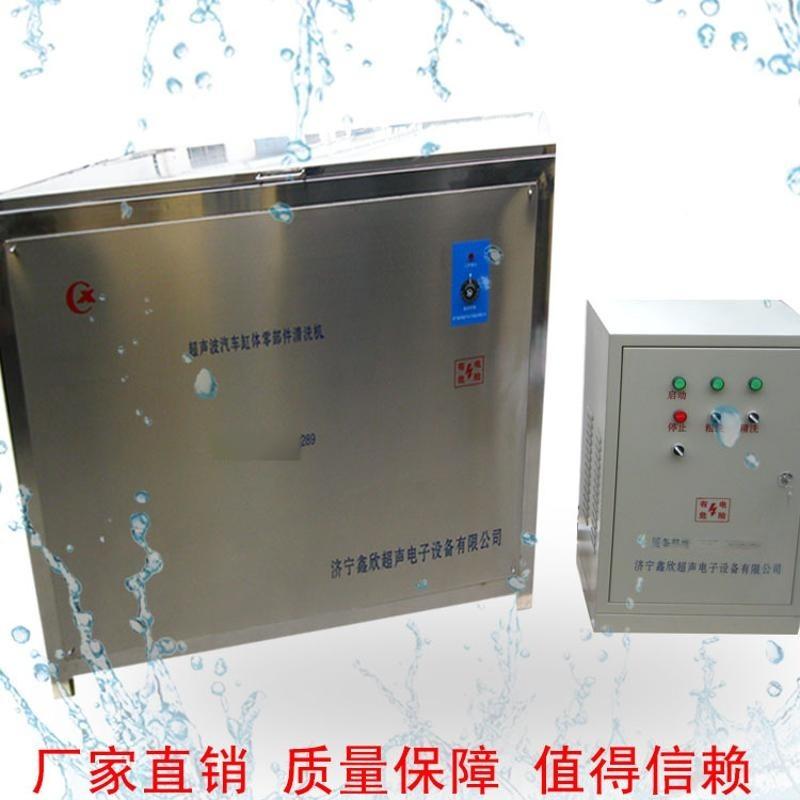 鑫欣超聲波汽車缸體、散熱器及零部件清洗機XC-4000B