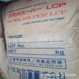 液晶聚合物 LCP 日本住友 E6006LMR 增强级 耐高温LCP