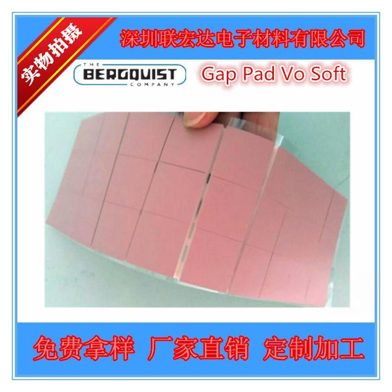 BERGQUIST贝格斯GapPad Vo Soft  2.0T  GPVoS 高性能导热硅胶片