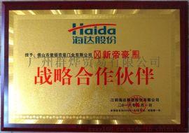 广州制作战略合作伙伴奖牌、**合作伙伴奖牌、天河区奖牌定做、广州制作金箔奖牌、天河北路铜牌制作