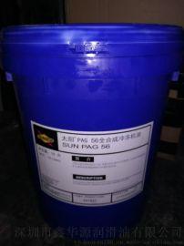 太阳牌PAG56 PB100全合成冷冻机油
