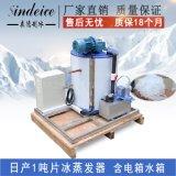 制冰机/日产1吨片冰机/食品级不锈钢蒸发器/高品质片冰机冰桶